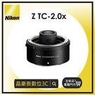尼康 NIKON Z TC-2X 增距鏡...