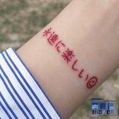 10張|花臂笑臉文字永遠快樂日文紅色手腕軟身貼刺青【英賽德3C數碼館】