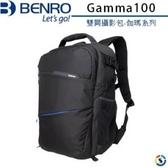 【聖影數位】BENRO 百諾 Gamma 100 伽瑪系列 雙肩攝影包