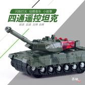 遙控坦克車玩具 大炮戰車充電動模型汽車兒童男孩禮物軍事3-6周歲 (七夕節禮物)