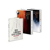 中醫經典套書(尋回中醫失落的元神+簡明人體經絡與常用穴位圖冊)