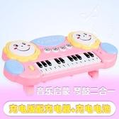 電子琴兒童電子琴玩具初學寶寶鋼琴音樂0-1-3歲男女孩嬰兒小孩益智玩具【全館免運九折下殺】
