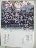 【書寶二手書T4/旅遊_ANR】美感京都:李清志的京都美學_李清志
