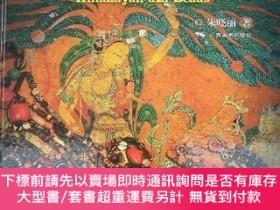 二手書博民逛書店罕見喜馬拉雅天珠Y135117 版別 廣西 出版2017