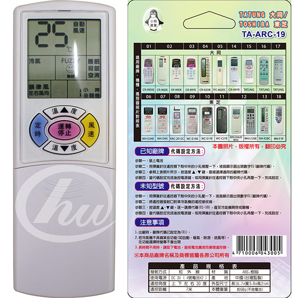 《鉦泰生活館》適用大同冷氣遙控器~有變頻功能哦TA-ARC-19