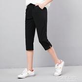 運動褲七分褲女夏季薄款大碼寬鬆休閒短褲哈倫褲女學生中褲馬褲