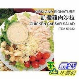 [COSCO代購] 需低溫宅配 C59982 KIRKLAND SIGNATURE 凱撒雞肉沙拉 CHICKEN CAESAR SALAD