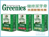 ☆寵愛家☆VOHC認證Greenies健綠潔牙骨盒裝27oz(3種尺寸)