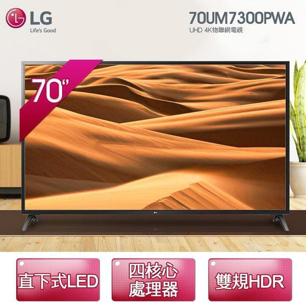 送Litv體驗卷【LG】70型 廣角4K IPS智慧物聯網電視 (70UM7300PWA) (基本安裝/6期0利率)