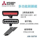 【佳麗寶】-(MITSUBISHI三菱)吸塵器多功能刷頭組【AM-150TW】