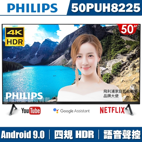 PHILIPS飛利浦 50吋4K android聯網液晶顯示器+視訊盒50PUH8225(送藍芽耳機)
