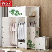 衣櫃 簡易衣櫃簡約現代經濟型組裝布衣櫥臥室省空間塑料櫃實木板式櫃子 1995生活雜貨NMS