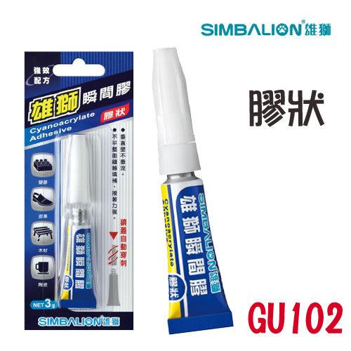 【西瓜籽】 雄獅 GU102 膠狀瞬間膠(3g)  (三秒膠)