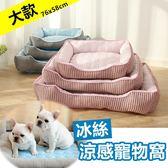 [大款] 寵物涼感墊 寵物床 寵物墊 狗窩 狗床 狗狗床墊 貓窩 貓睡墊 寵物涼墊 寵物用品【RS955】
