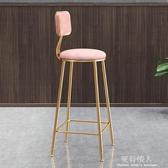 北歐輕奢吧台椅子ins簡約網紅吧凳前台咖啡餐廳休閒靠背高腳桌凳  【快速出貨】YXS