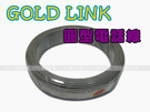 【GL245】GOLD LINK 高級圓型電話線 50M 2芯~屋內/室外均可★EZGO商城★