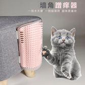 貓抓板 貓蹭癢器貓咪墻角抓癢蹭毛器貓刷撓癢癢器蹭臉器按摩刷