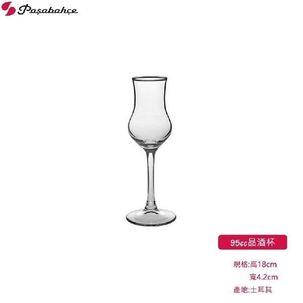 Pasabahce 95cc品酒杯 高腳杯 玻璃杯 水杯