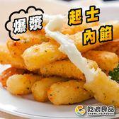新品上市【吃浪食品】爆濃牽絲起士條(280g±10%/1包10條)