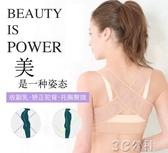 矯正帶 日本背揹佳兒駝背矯正帶器成年女士隱形衣糾正肩背背部糾正神器佳 3C公社