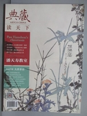 【書寶二手書T6/雜誌期刊_PNH】典藏讀天下古美術_Issue 13_潘天壽教室