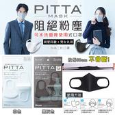 日本原裝 PITTA阻絕粉塵口罩(3入/包)