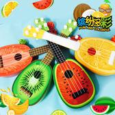 卡通水果尤克里里烏克麗麗四弦迷你吉他它可彈奏樂器益智兒童玩具【櫻花本鋪】