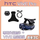 預購 HTC VIVE 無線模組 + VIVE PRO 專用升級套件,將 VIVE PRO 升級為無線VR,聯強代理