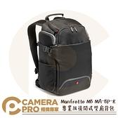 ◎相機專家◎ Manfrotto MB MA-BP-R 專業級後開式雙肩背包 相機背包 可放13吋筆電 附防雨罩 公司貨