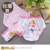 女童內褲(四件一組) 台灣製美少女戰士正版三角內褲 魔法Baby