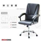 【RICHOME 】CH1190《杜拜超值主管椅 》公司椅 書房椅 職員椅  辦公桌椅