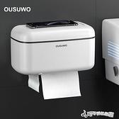 紙巾盒 衛生間紙巾盒廁所家用收納卷紙盒免打孔壁掛置物架多功能隔層防水 Cocoa