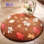 圓形地毯 可愛圓形地毯客廳瑜伽墊吊籃轉椅圓凳電腦椅墊地毯臥室可愛床邊毯