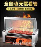 烤腸機商用不銹鋼全自動家用五管小型迷你烤香腸機熱狗機器 1995生活雜貨igo