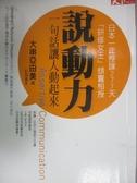 【書寶二手書T7/溝通_JQF】說動力_彭南儀, 大串亞由美