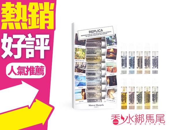 Maison Margiela Replica 記憶香水禮盒 2ml*10入 試管 慵懶週日早晨 啟航◐香水綁馬尾◐