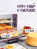 烤箱Loyola/忠臣 LO-15L電烤箱家用烘焙多功能全自動小烤箱小型烤箱  LX HOME 新品