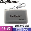 ◆免運費◆DigiStone 防震多功能4P記憶卡收納盒(4片裝)-霧透黑色 X1個(台灣製造!!)= 耐防震功能!!