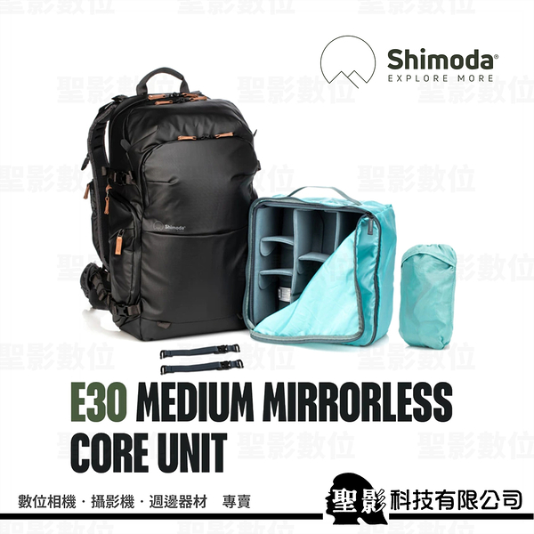 Shimoda Explore V2 E30 30L 二代探索背包套組 (附中型無反核心袋)〔黑520-156/綠520-157〕