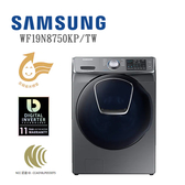 【含基本安裝+舊機回收 結帳再折扣+原廠好禮】SAMSUNG WF19N8750KP/TW 19kg 洗脫滾筒洗衣機