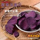 紫地瓜脆片160G 每日優果...