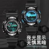 兒童手錶 兒童電子手錶男孩男童防水電子表多功能夜光跑步運動中小學生手錶 茱莉亞