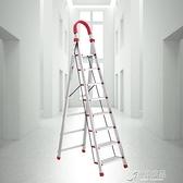 家用折疊梯子加寬加厚不銹鋼七步八步梯人字梯閣樓梯室內移動樓梯 原本良品