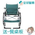 送餐桌板  康揚 鋁合金手動輪椅 (未滅...
