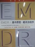 【書寶二手書T5/大學理工醫_ERI】EMDR眼動療法-基本原理、範本及程序_Francine Shapiro
