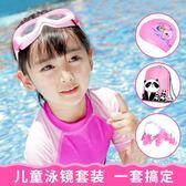 兒童泳鏡防水防霧高清專業游泳鏡男童女童大
