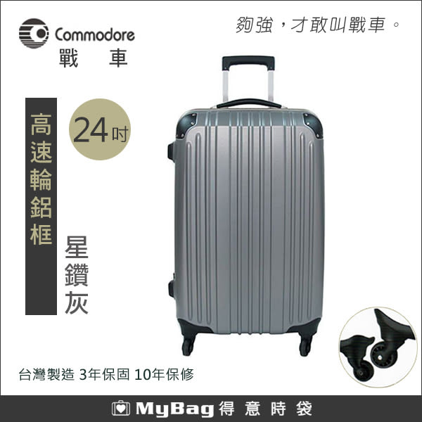 Commodore  戰車  行李箱 霧面 24吋 星鑽灰 台灣製造 高速輪鋁框旅行箱 得意時袋