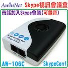 Skype視訊會議盒SkypeConf AW-106C【電腦及手機Skype免費視訊幫您省錢】