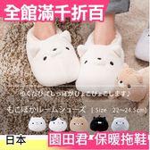 【小福部屋】【全5款】日本 歡迎回家 貓咪園田君 保暖 室內拖鞋情人節【新品上架】