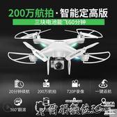 無人機專業高清遙控飛機玩具無人機飛行器四軸充電兒童超長續航模 【全網最低價】